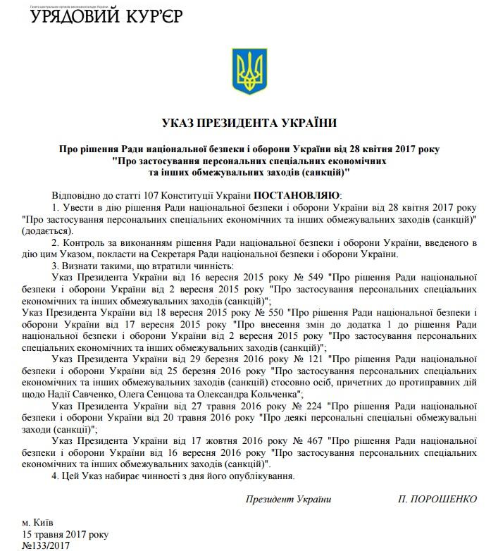 Заборона програмного забезпечення із РФ